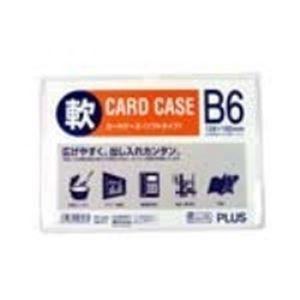 その他 (業務用300セット) プラス 再生カードケース ソフト B6 PC-316R ds-1746752