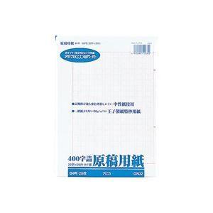 その他 (業務用200セット) アピカ 原稿用紙B4 GEN32 400字 ds-1746881