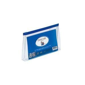 その他 (業務用100セット) LIHITLAB クリアケース ファスナー付 F-179 通帳サイズ藍 マチ付 ds-1746957