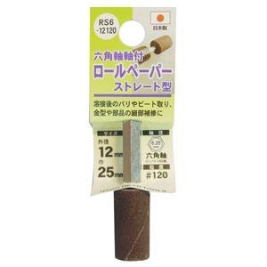 その他 (業務用25個セット) H&H 六角軸軸付きロールペーパーポイント/先端工具 【ストレート型】 外径:12mm #120 日本製 RS6-12120 ds-1749596