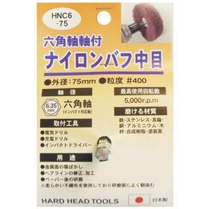 その他 (業務用25個セット) H&H 六角軸軸付きナイロンバフ/研磨 【中目】 外径:75mm 日本製 HNC6-75 〔DIY用品/大工道具〕 ds-1749671