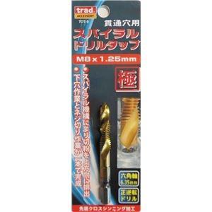 その他 (業務用10個セット) TRAD スパイラルドリルタップ/先端工具 【貫通穴用】 M8 ピッチ1.25mm クロスシンニング加工付き TDT-8 ds-1749785