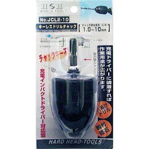 ドリルチャック/先端工具 H&H (業務用5個セット) 【充電インパクトドライバー対応型】 JCL2-10 その他 チャックキー不要 キーレス ds-1749834