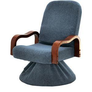 その他 回転高座椅子(3段階リクライニングチェア) 撫子 肘付き 紺鼠色 【完成品】 ds-1806950
