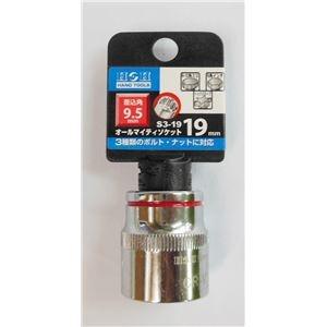 その他 (業務用30個セット) H&H オールマイティーディープソケット/作業工具 【差込角:9.5mm】 サイズ:19 S3-19L ds-1811419