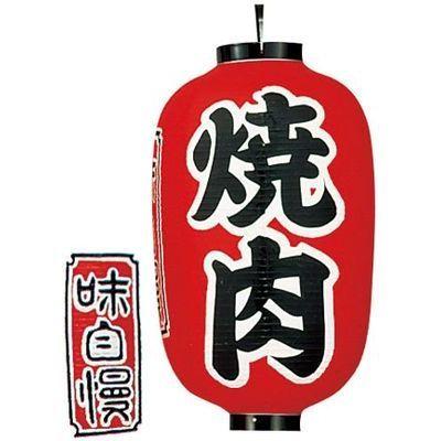 その他 ビニール提灯印刷15号長型焼肉 YTY05011