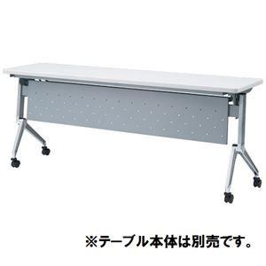 その他 【本体別売】FRENZ テーブル NAN・FZN用幕板 F-P180 ds-1826358
