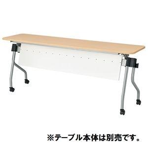 その他 【本体別売】TOKIO テーブル NTA用幕板 NTA-P18 ホワイト ds-1826791