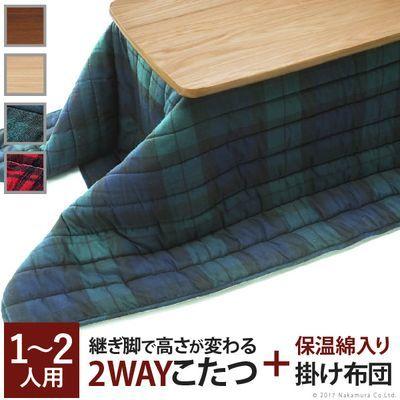 ナカムラ ソファに合わせて使える2WAYこたつ 〔スノーミー〕 120×60cm+保温綿入りこたつ布団チェックタイプ 2点セット (ウォールナット(ブラウン)-グリーン) i-5700223brgr