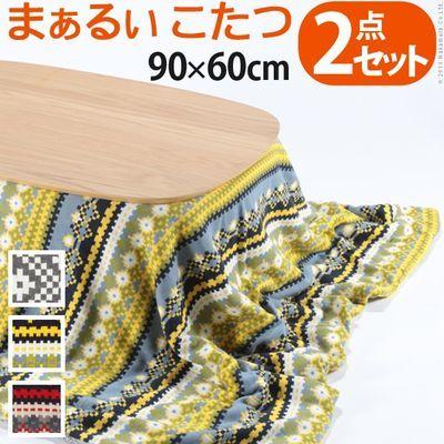 ナカムラ 長方形 丸くてやさしい北欧デザインこたつ 〔モイ〕 90x60cm+北欧柄ふんわりニットこたつ布団 2点セット ラウンド (レッド) i-5700459rd