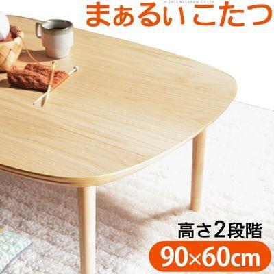 ナカムラ 長方形 丸くてやさしい北欧デザインこたつ 〔モイ〕 90×60cm ラウンド l0200028