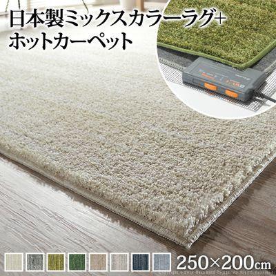 ナカムラ 洗える ミックスカラーホットカーペット・カバー 〔ルーナ〕 3畳(250×200cm/モスグリーン)+ホットカーペット本体セット 長方形 s33100256vamg