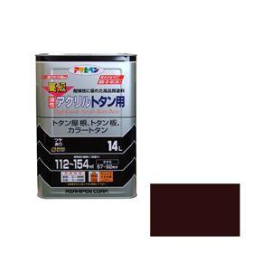 その他 アサヒペン AP 高級アクリルトタン用 14L こげ茶 ds-1828796
