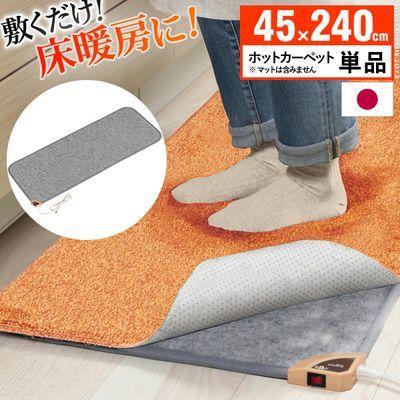 ナカムラ 日本製 キッチン用ホットカーペット 〔コージー〕 45x240cm 本体のみ 33300003