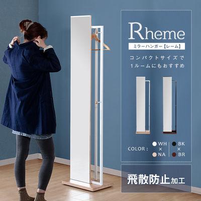 スタンザインテリア Rheme【レーム】ミラーハンガー(ブラック×ブラウン) rheme-bk【納期目安:2/上旬入荷予定】