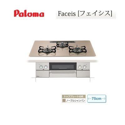 パロマ Faceis[フェイシス]シリーズ75cm ビルトインコンロ(ノーブルシャンパン)(都市ガス用) PD-810WV-75GX-13A