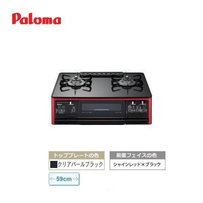 パロマ ガステーブル 左強火力(59cm)(プロパンガス用) ※ガスホース別売 PA-A93WCR-L-LP
