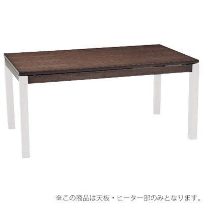 HAGIHARA(ハギハラ) コタツ天板部(脚以外) シェルタTT-150 2090610500
