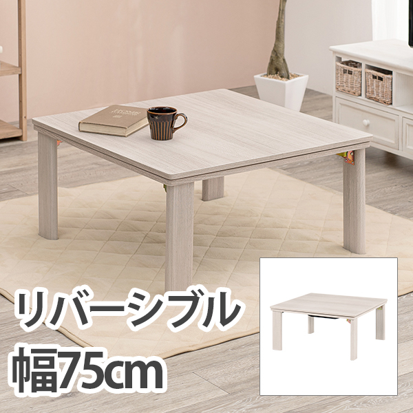 HAGIHARA(ハギハラ) カジュアルコタツ(折脚) KOT-7350-75 2090837600