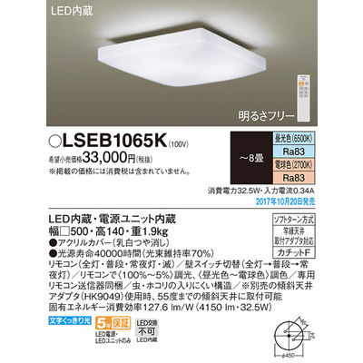 【日本未発売】 LSEB1065Kパナソニック シーリングライト LSEB1065K, コクラキタク:e1bd37dc --- supercanaltv.zonalivresh.dominiotemporario.com