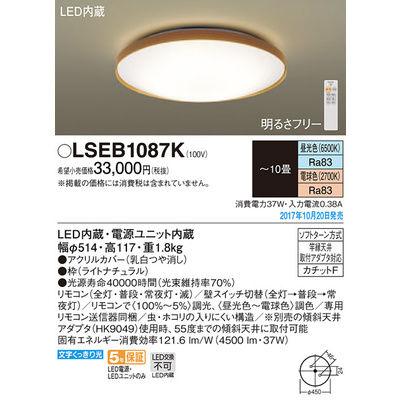 パナソニック シーリングライト LSEB1087K