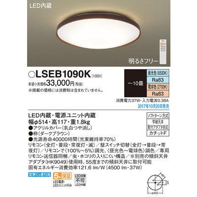 パナソニック シーリングライト LSEB1090K