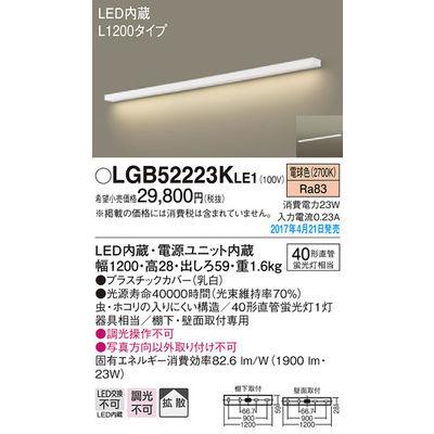 パナソニック ブラケット LGB52223KLE1