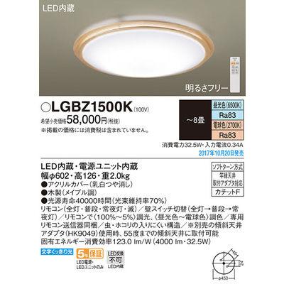 パナソニック シーリングライト LGBZ1500K