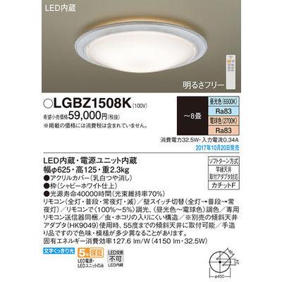 パナソニック シーリングライト LGBZ1508K