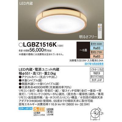 パナソニック シーリングライト LGBZ1516K