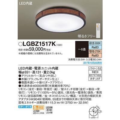 パナソニック シーリングライト LGBZ1517K