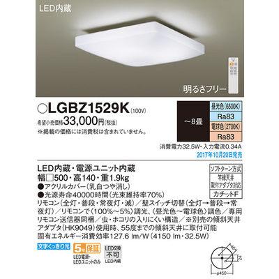 パナソニック シーリングライト LGBZ1529K