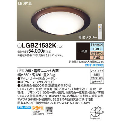 パナソニック シーリングライト LGBZ1532K