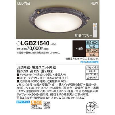 パナソニック シーリングライト LGBZ1540