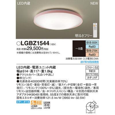 パナソニック シーリングライト LGBZ1544
