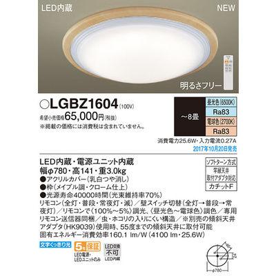 パナソニック シーリングライト LGBZ1604