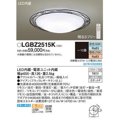 パナソニック シーリングライト LGBZ2515K