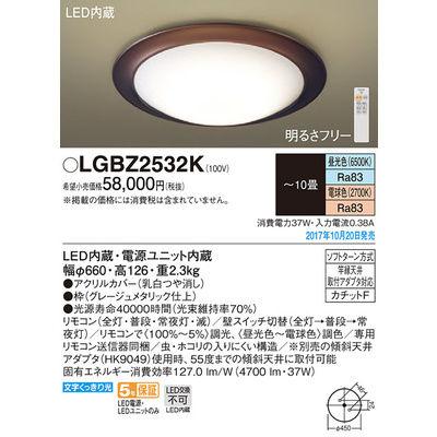 パナソニック シーリングライト LGBZ2532K
