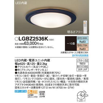 パナソニック シーリングライト LGBZ2536K