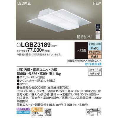 パナソニック シーリングライト LGBZ3189
