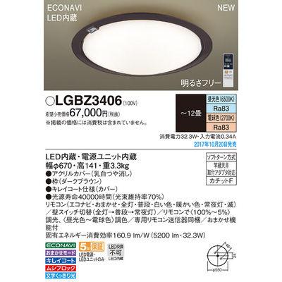 パナソニック シーリングライト LGBZ3406
