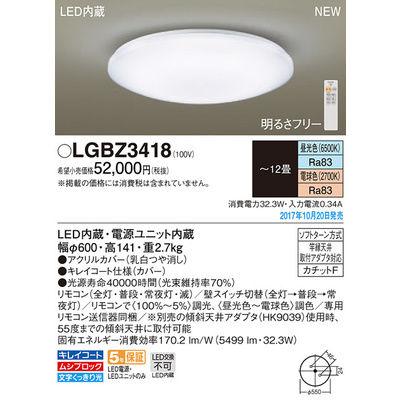 パナソニック シーリングライト LGBZ3418