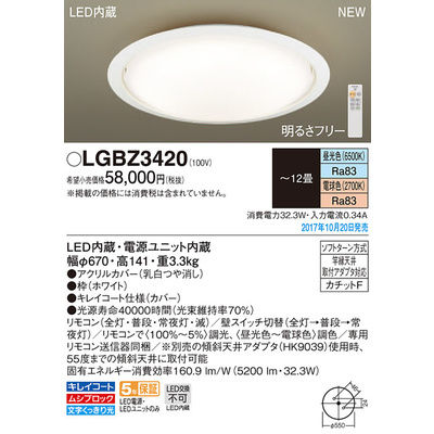 パナソニック シーリングライト LGBZ3420