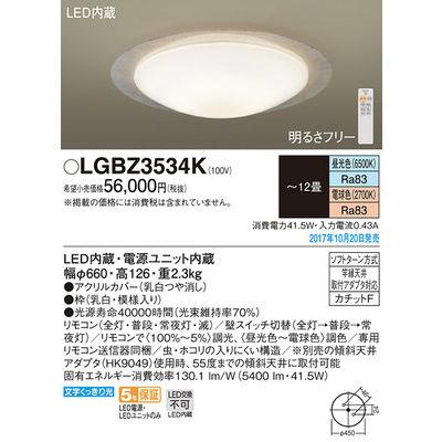 パナソニック シーリングライト LGBZ3534K