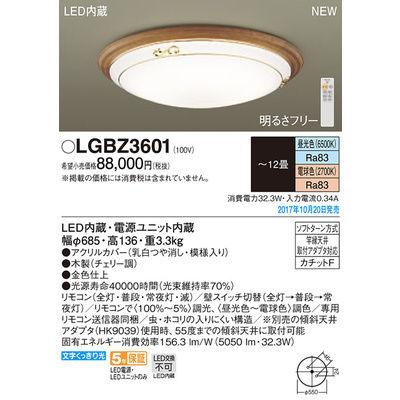 パナソニック シーリングライト LGBZ3601