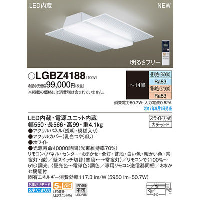 パナソニック シーリングライト LGBZ4188