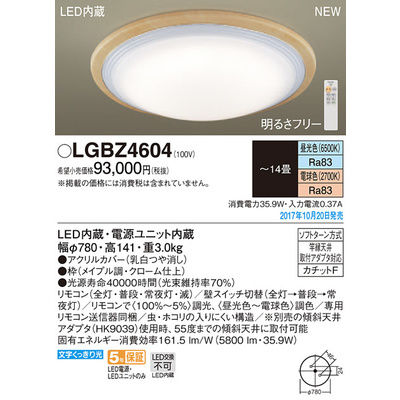 パナソニック シーリングライト LGBZ4604