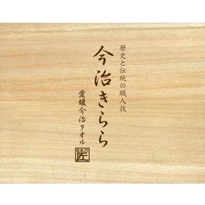 その他 【40個セット】今治きらら木箱入りタオルセット 2213305