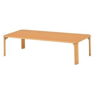 その他 折りたたみテーブル/ローテーブル 【長方形/幅120cm】 ナチュラル 木製 木目調 ds-1831691