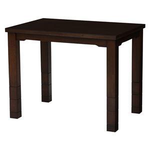 その他 ダイニングこたつテーブル 本体 【長方形/幅90cm】 木製 高さ調節可 人感センター/継ぎ足付き ダークブラウン 【代引不可】 ds-1831990